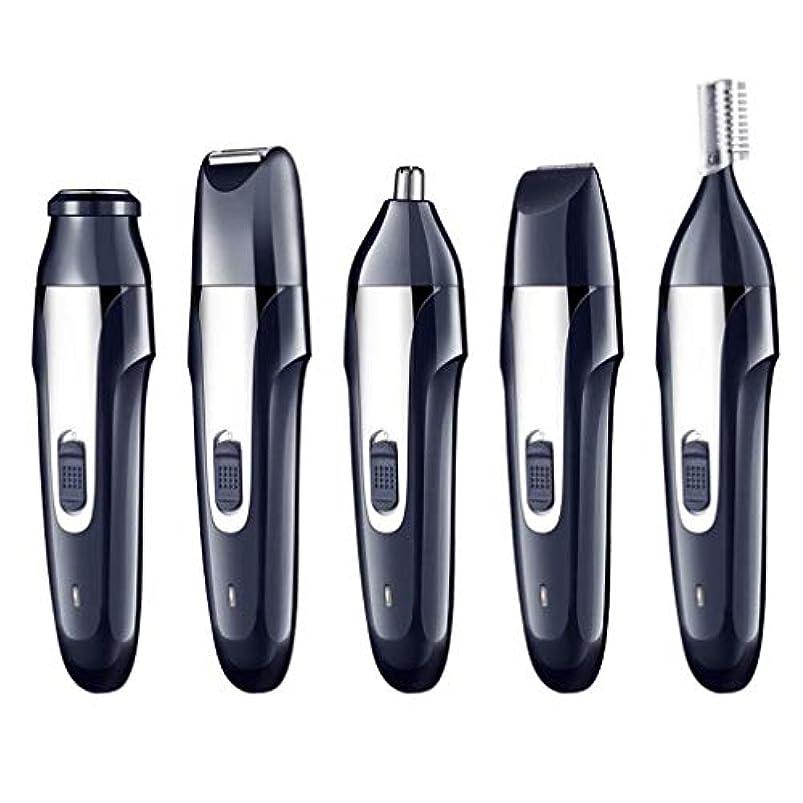 安価な安全でないシルク鼻毛トリマー - 電動脱毛器具、USB充電器、リップヘア、眉毛形削りナイフ、5つ1つ、ポータブル、ユニセックス (Color : 1)