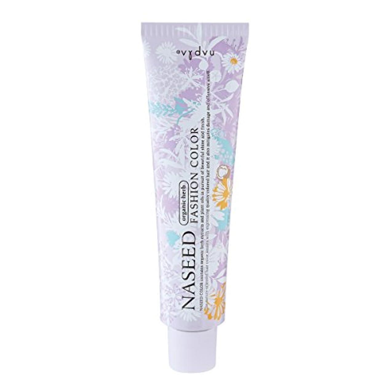 ナプラ ナシードカラー ナチュラル N-N8 80g (ファッションカラー) 【業務用】 【ヘアカラー1剤】