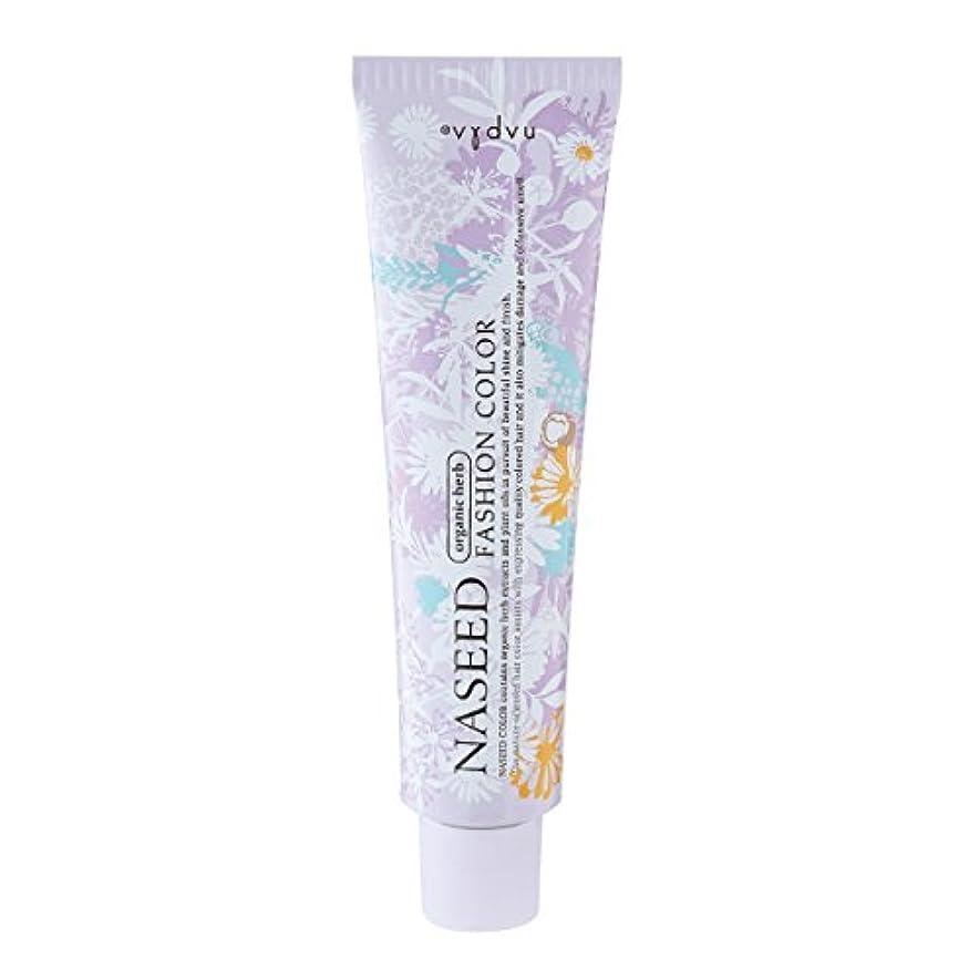 王室若さぬれたナプラ ナシードカラー バイオレット N-Vi10 80g  (ファッションカラー)【業務用】 【ヘアカラー1剤】