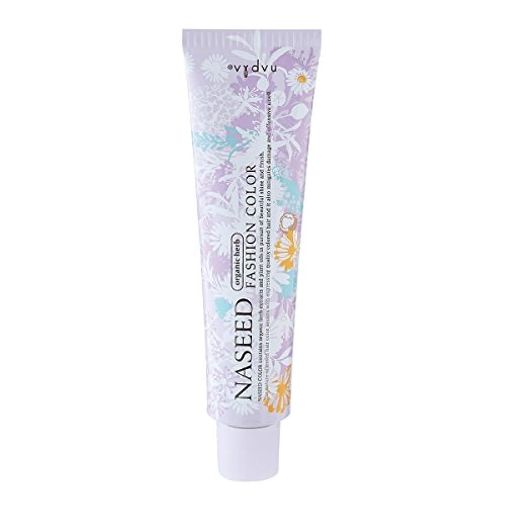 眼信頼欺ナプラ ナシードカラー ナチュラル N-N9 80g  (ファッションカラー)【業務用】 【ヘアカラー1剤】