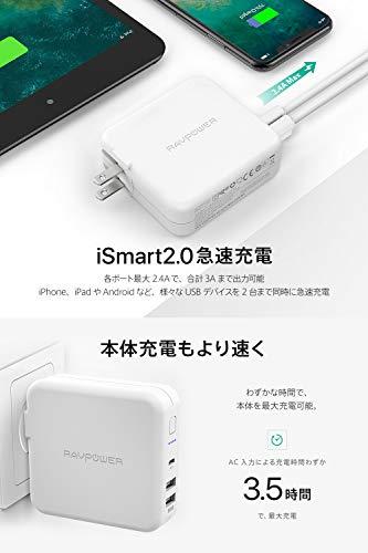 RAVPower(ラブパワー)『ハイブリッド型モバイルバッテリー』