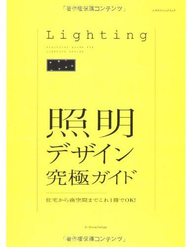 照明デザイン究極ガイド―住宅から商空間までこれ1冊でOK! (エクスナレッジムック)の詳細を見る