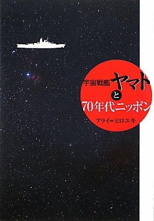 宇宙戦艦ヤマトと70年代ニッポンの詳細を見る