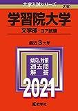 学習院大学(文学部−コア試験) (2021年版大学入試シリーズ)