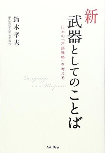 新・武器としてのことば―日本の「言語戦略」を考えるの詳細を見る