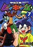 甲虫王者ムシキング 7 (てんとう虫コミックススペシャル)