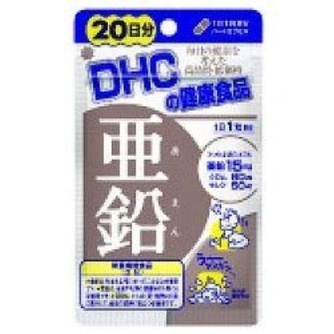 壊滅的なうつ悲観主義者【DHC】亜鉛 20日分 (20粒) ×5個セット
