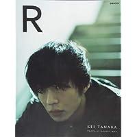 田中圭写真集「R」 (ぴあMOOK)