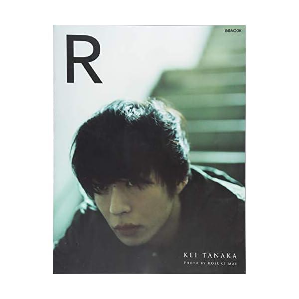 田中圭写真集「R」 (ぴあMOOK)の商品画像
