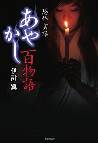 あやかし百物語 (竹書房文庫)の詳細を見る