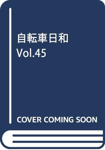 自転車日和 Vol.45 (タツミムック)