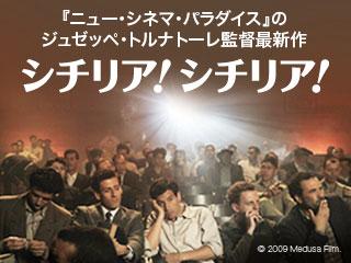 Amazon.co.jp | シチリア!シチ...