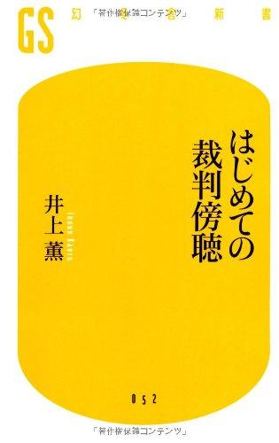 はじめての裁判傍聴 (幻冬舎新書)