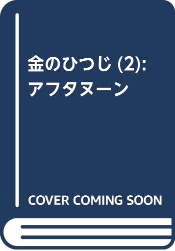 金のひつじ(2): アフタヌーン