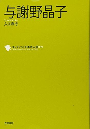 与謝野晶子 (コレクション日本歌人選)