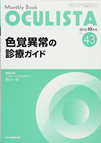 色覚異常の診療ガイド (MB OCULISTA (オクリスタ))