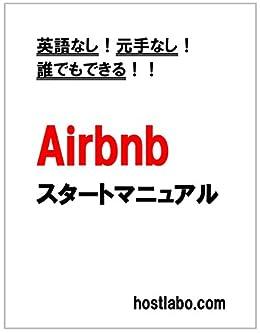 [hostlabo.com]の英語なし!元手なし!誰でもできる!   Airbnb スタートマニュアル: 今話題の民泊仲介サイトAirbnbの始め方から集客方法まで英語ができない人でも簡単にできるマニュアルです!!  具体的なノウハウやテクニックも隠すと事無く大暴露しています。