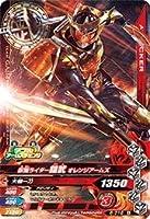 ガンバライジング6弾/6-018 仮面ライダー鎧武 オレンジアームズ N
