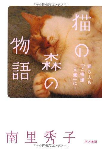 猫の森の物語 猫も人も「ご機嫌元氣」に!の詳細を見る