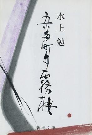 五番町夕霧楼 (1966年) (新潮文庫)
