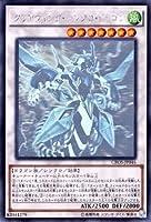 遊戯王/第9期/4弾/CROS-JP046HR クリアウィング・シンクロ・ドラゴン【ホログラフィックレア】