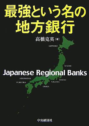最強という名の地方銀行