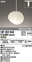 オーデリック/和風ペンダントライト OP252640