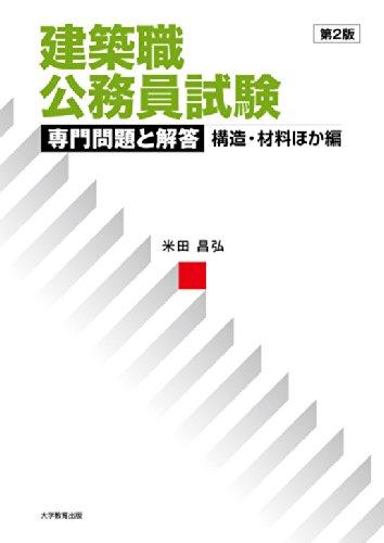 建築職公務員試験 専門問題と解答[構造・材料ほか編]第2版