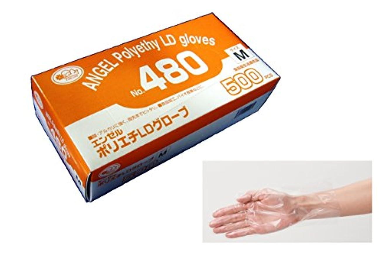 ひも挑発する鮮やかなサンフラワー No.480 ポリエチLDグローブ クリア 箱入 500枚入り (M)