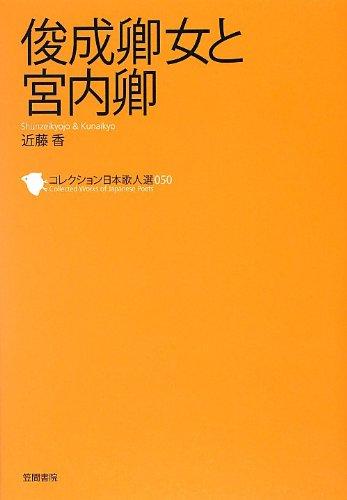 俊成卿女と宮内卿 (コレクション日本歌人選)