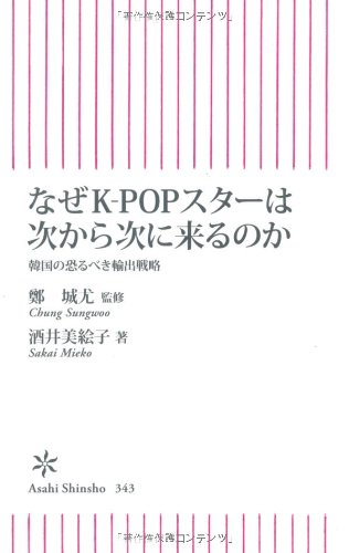 朝日新書 (なぜK-POPスターは次から次に来るのか 韓国の恐る・・・
