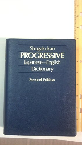 プログレッシブ和英中辞典の詳細を見る