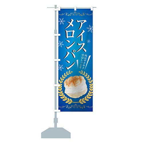 アイスメロンパン のぼり旗 サイズ選べます(ショート60x150cm 左チチ)