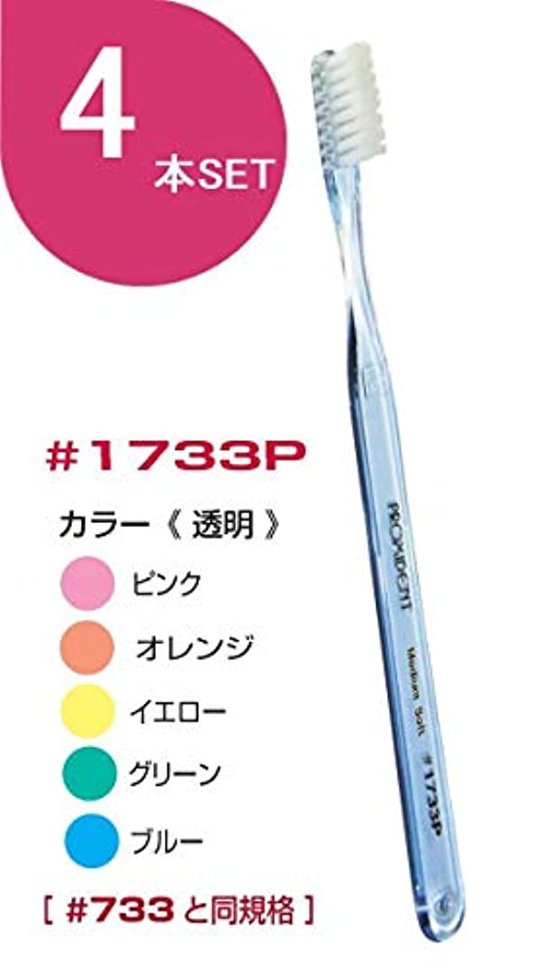 伴う森ピットプローデント プロキシデント スリムヘッド MS(ミディアムソフト) #1733P(#733と同規格) 歯ブラシ 4本