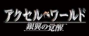 アクセル・ワールド -銀翼の覚醒- (通常版) - PS3