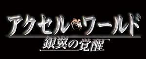 アクセル・ワールド -銀翼の覚醒- (通常版) - PSP