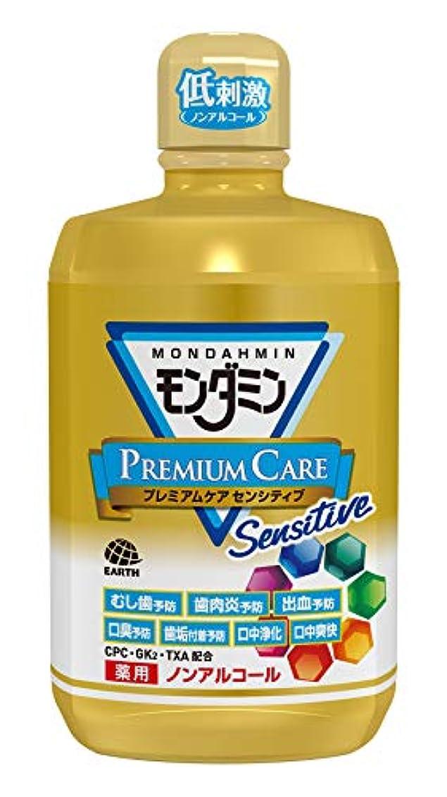 【医薬部外品】(大容量)モンダミン プレミアムケアセンシティブ マウスウォッシュ [1300mL]