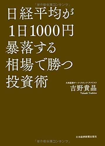 日経平均が1日1000円暴落する相場で勝つ投資術の詳細を見る