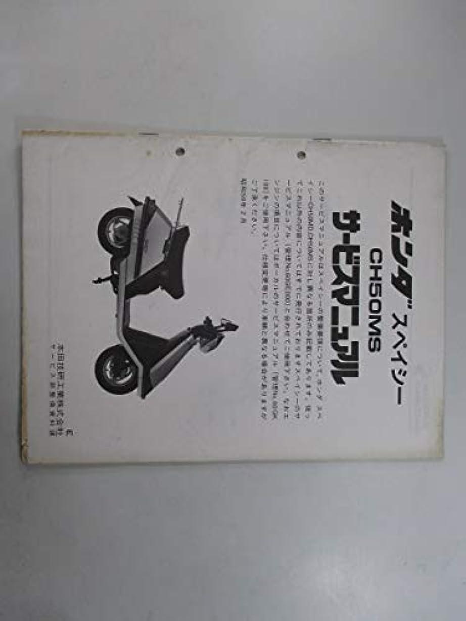 休憩判読できない否認する中古 ホンダ 正規 バイク 整備書 スペイシー50 サービスマニュアル 正規 補足版 配線図 整備情報