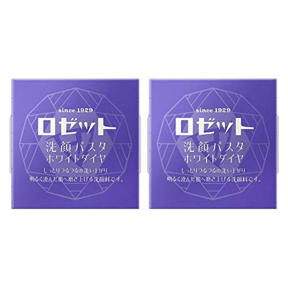 素晴らしい良い多くのトマト注文ロゼット 洗顔パスタホワイトダイヤ 90gx2個パック AZ