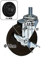 東正車輌 ゴールド キャスター EAA-65R-S ゴム 車輪 軽荷重 ネジ込式 ストッパー付