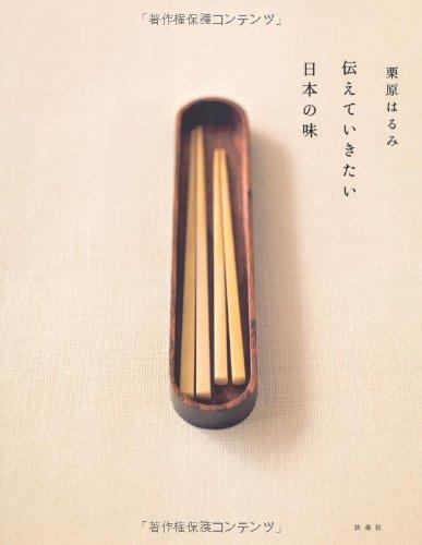 伝えていきたい日本の味の詳細を見る