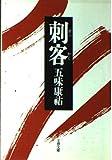 刺客(せっかく) (文春文庫)