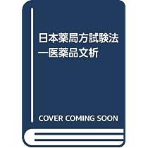 日本薬局方試験法―医薬品文析