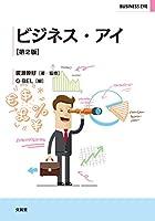 ビジネス・アイ【第2版】