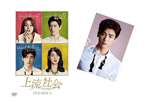 【メーカー特典あり】上流社会 DVD-BOX2(ポストカード付)