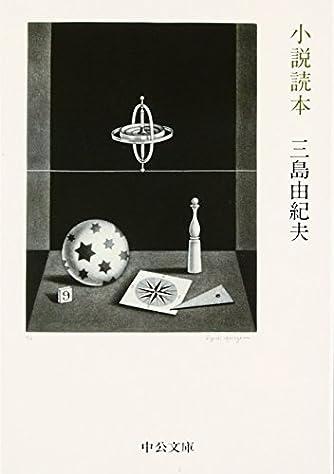 小説読本 (中公文庫)