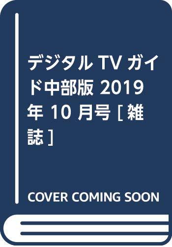 デジタルTVガイド中部版 2019年10月号
