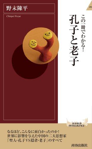 この1冊でわかる! 孔子と老子 (青春新書INTELLIGENCE)の詳細を見る