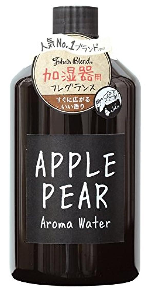 巨大な文芸欠席Johns Blend アロマウォーター 加湿器 用 480ml アップルペアー の香り OA-JON-7-4